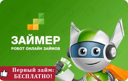 zaym_zaymer