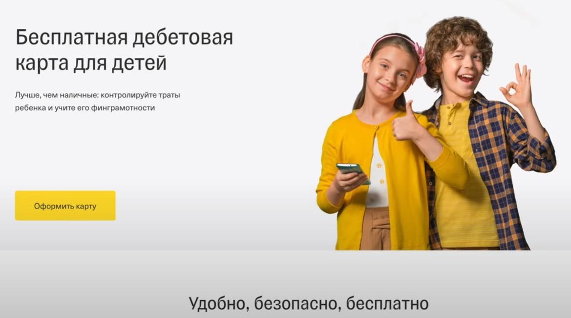 Дебетовая карта для детей до 14 лет Тинькоф Джуниор
