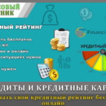 Как узнать свой кредитный рейтинг бесплатно онлайн