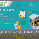 Кредит онлайн на карту без посещения банка и офиса