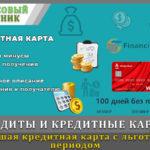Лучшая кредитная карта с льготным периодом