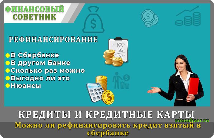 Можно ли в сбербанке рефинансировать кредит взятый в сбербанке