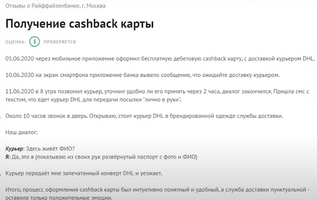 Отзывы получение карта райффайзен банка с кэшбэком