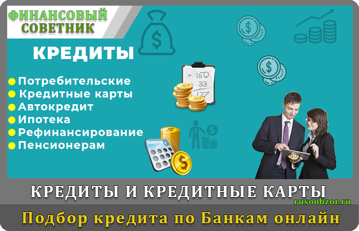 Подбор кредита по Банкам онлайн