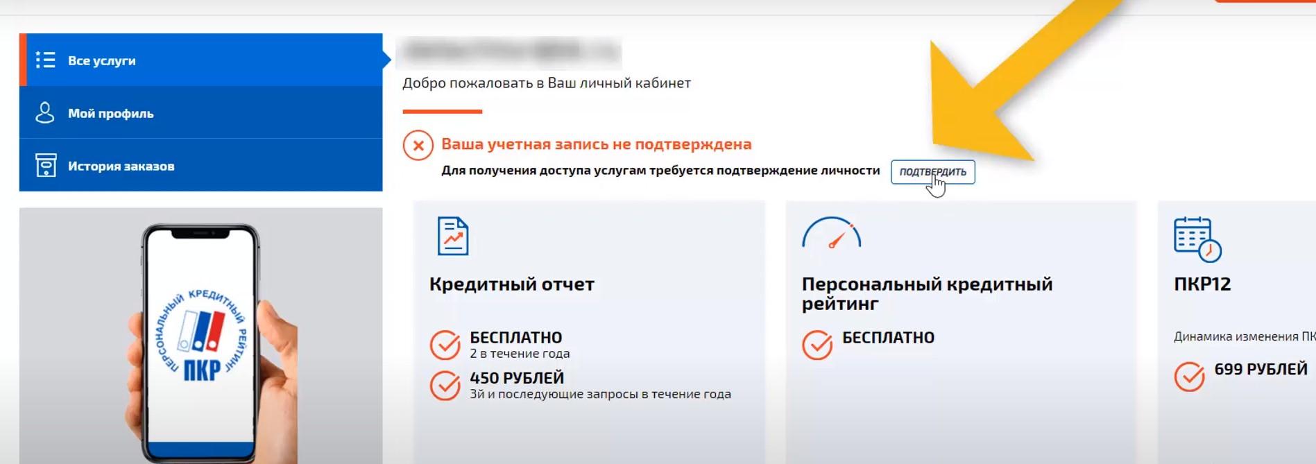 Подтвердить в бюро как узнать свой кредитный рейтинг бесплатно онлайн