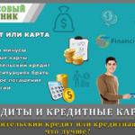 Потребительский кредит или кредитная карта что лучше