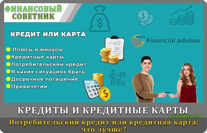 Потребительский кредит или кредитная карта что лучше.