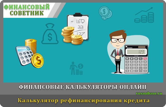 Рефинансирование кредита калькулятор