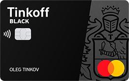 Самая лучшая дебетовая карта с кэшбэком и процентами на остаток Tinkoff Black