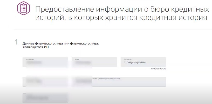 Заявка в электронном виде