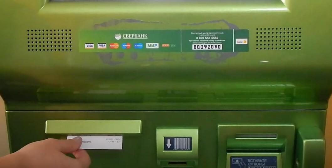 как в банкомате сбербанка взять реквизиты банковской карты -возьмите ваш чек