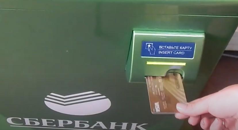 как в банкомате сбербанка взять реквизиты банковской карты - вставьте карту