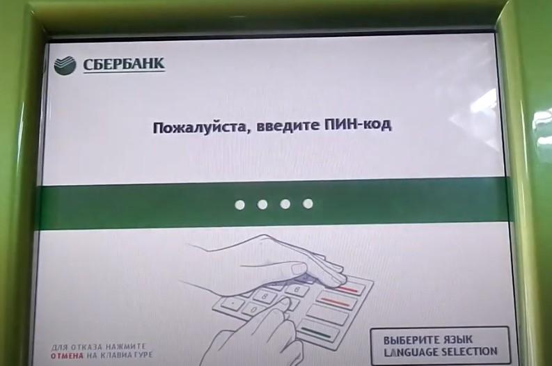 как в банкомате сбербанка взять реквизиты банковской карты -введите пин-код
