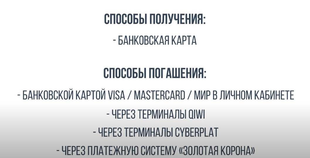 Creditstar - способы погашения