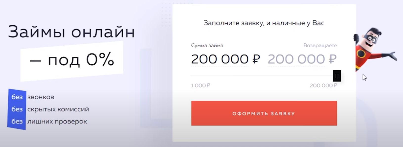 МФО Forenzi