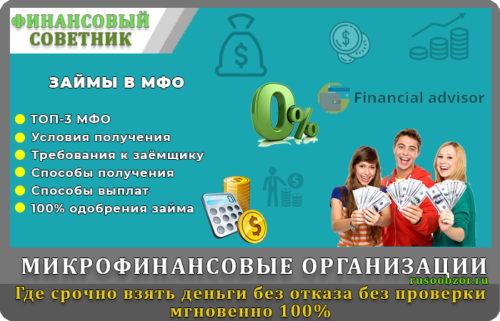 Где срочно взять деньги без отказа без проверки мгновенно