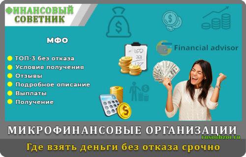 Где взять деньги без отказа срочно