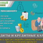 Где взять кредит неработающему пенсионеру под маленький процент