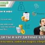 Как получить займ на карту сбербанка онлайн быстро и без отказа