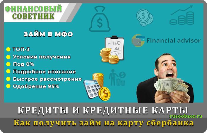 Как получить займ на карту сбербанка