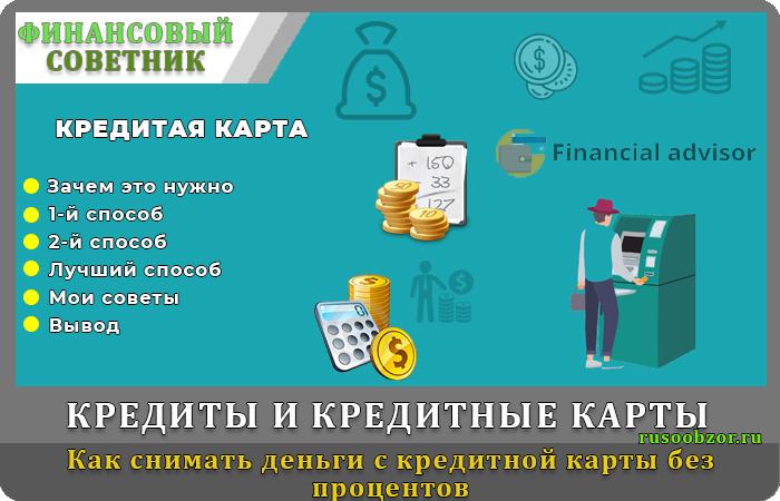 Как снимать деньги с кредитной карты без процентов