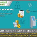 Как в банкомате сбербанка взять реквизиты банковской карты картинки