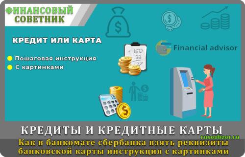 как в банкомате сбербанка взять реквизиты банковской карты