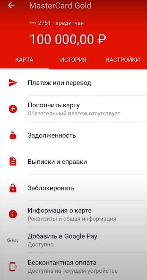 Как снимать деньги с кредитной карты без процентов, карта 100000 руб
