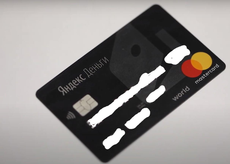 карта яндекс-деньги
