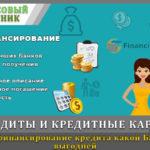 Рефинансирование кредита какой банк выгодней