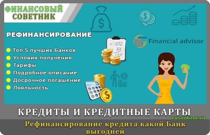 Рефинансирование кредита какой банк выгодней выбрать