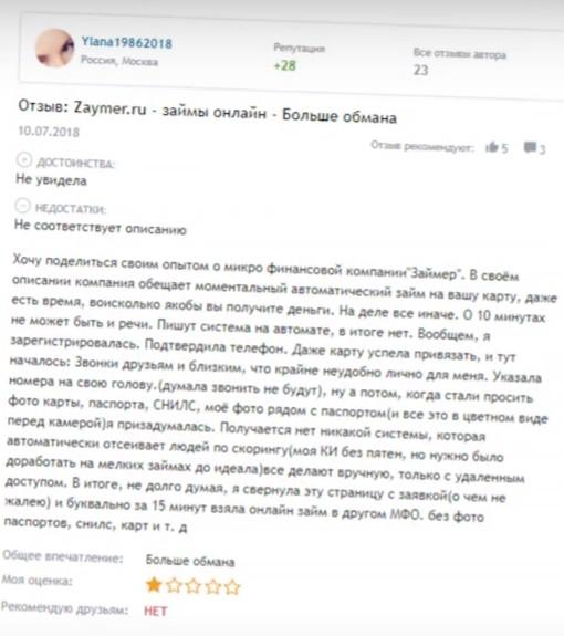 Займер отзыв-4