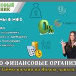 Займы онлайн на яндекс деньги без проверок срочно
