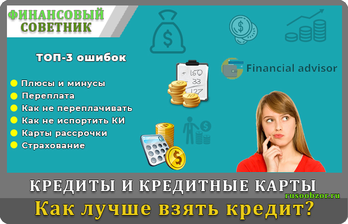 Как лучше взять кредит