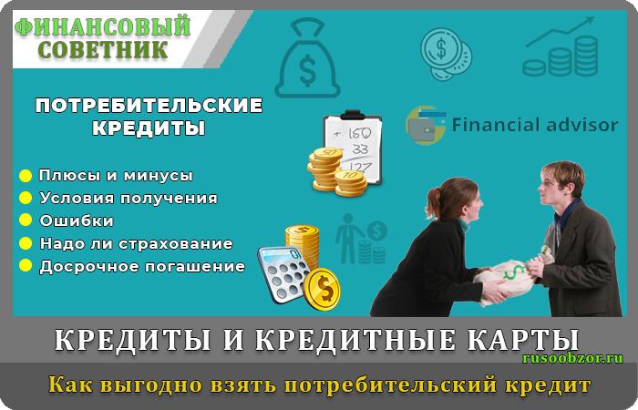 Как выгодно взять кредит в Банке