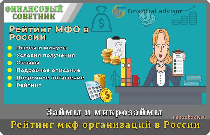 Рейтинг мкф организаций в России